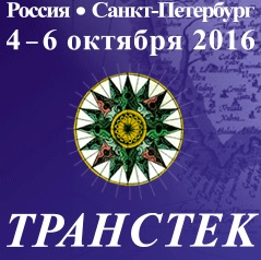 ТРАНСТЕК-2016