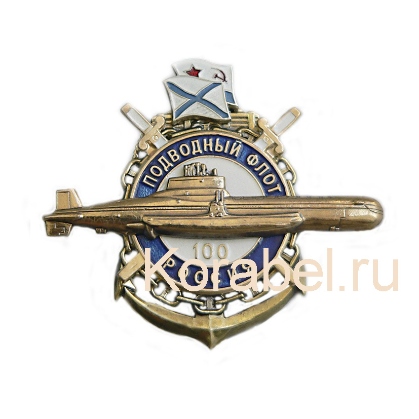 Знак подводный флот россии 100 лет