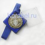 """Медаль """"Покорителю морских глубин"""""""