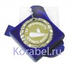 "Медаль ""За прочность прочного корпуса"""