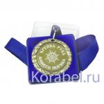 """Медаль """"Крепка рука нашего моряка"""""""